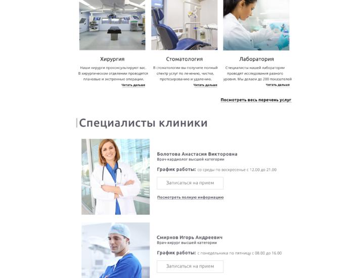 Главная страница для медицнского центра