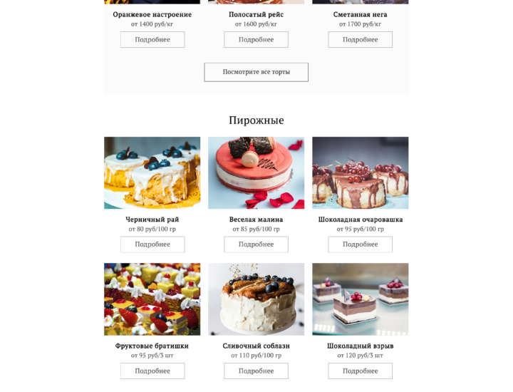 Landing page cake for my site
